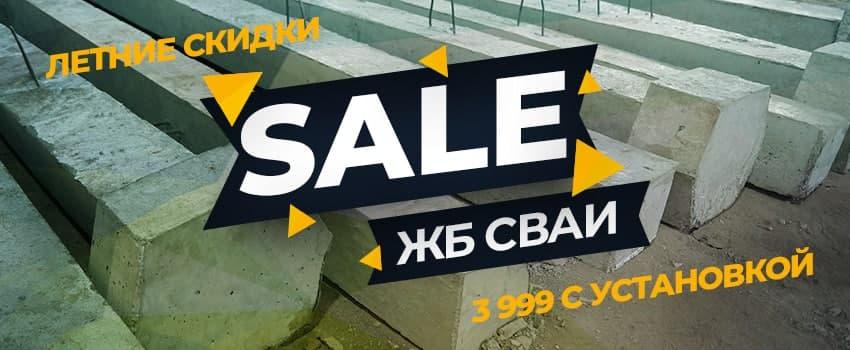 Опорные ЖБ сваи за 3500 рублей